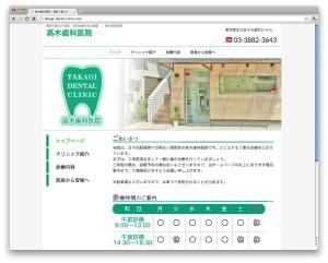 takagi-dental-clinic-com